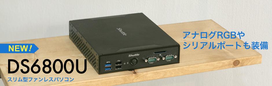DS6800U