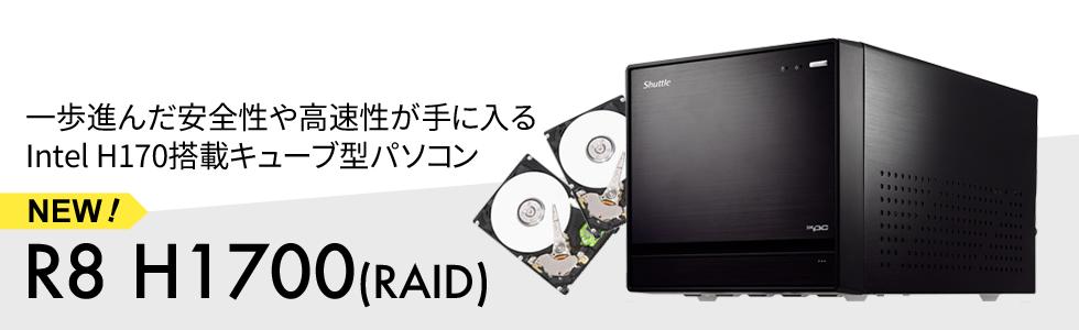 R8 H1700(RAID)