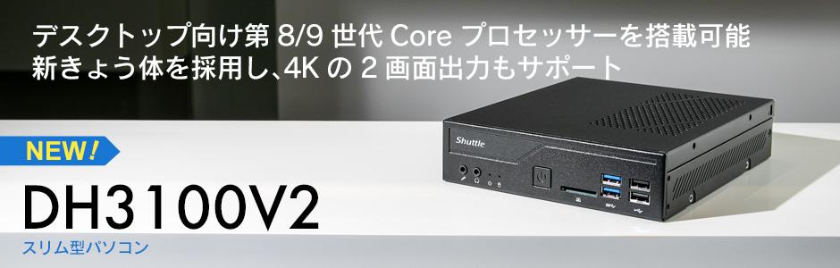 DH3100V2