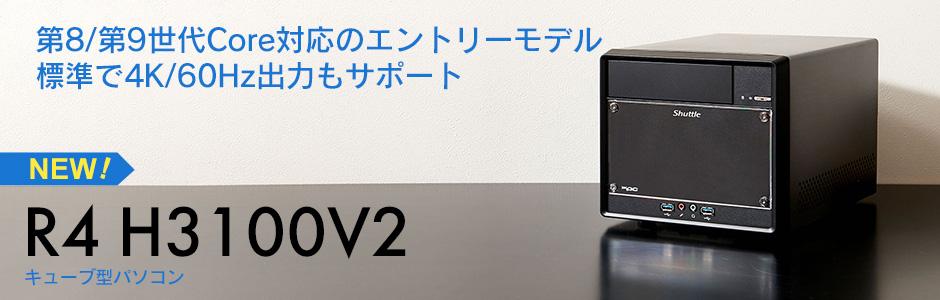 R4 H3100V2